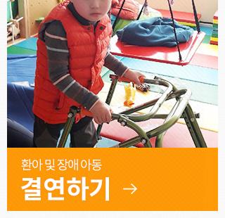 환아및장아애동아동 결연하기