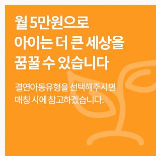 월 5만원 결연하기 배너
