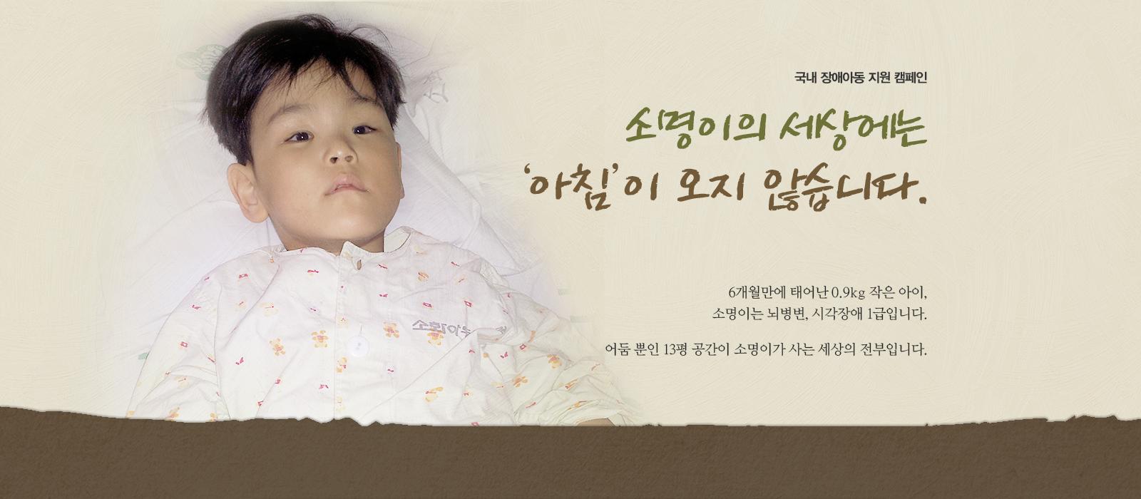 국내 장애아동 지원하기 캠페인 베너