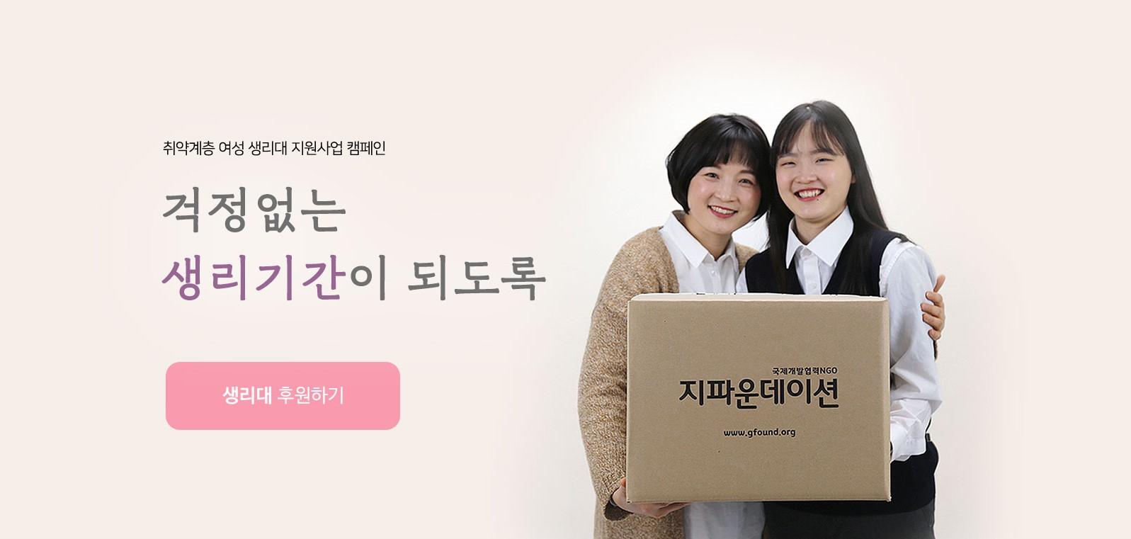 취약계층 생리대지원 캠페인